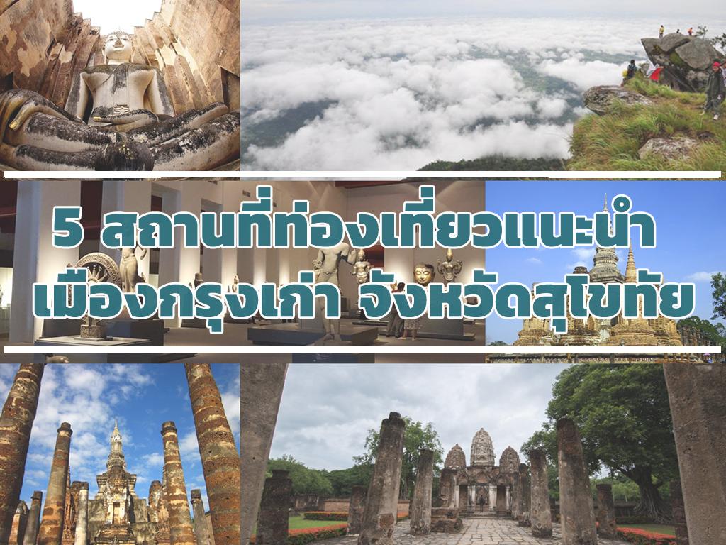 จังหวัดสุโขทัย ตั้งอยู่บริเวณภาคกลางตอนบน หรือภาคเหนือตอนล่าง  เมืองที่ได้ชื่อว่าเป็นอาณาจักรแรก ๆ ของชนชาติไทย จุดเด่นเป็นที่น่าสนใจของ จังหวัดสุโขทัย ...