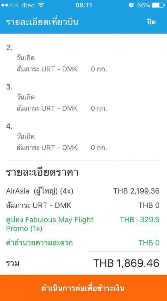 ตั๋วเครื่องบิน AirAsia
