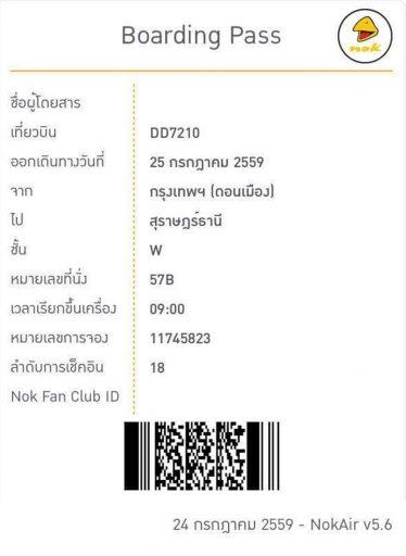 ตั๋วเครื่องบิน นกแอร์
