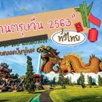 """แนะนำ """"งานตรุษจีน 2563"""" ทั่วไทย ชม ชิม ช็อป แบบสบายใจ เฮงรวยตลอดปีหนูทอง !"""