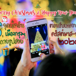 """""""6 จุดเช็คอินยอดฮิต"""" เมืองกรุงฯ ถ่ายรูปสวย ต้อนรับเทศกาลคริสต์มาส-ปีใหม่ 2020 !"""
