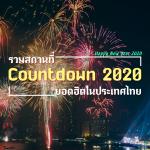 """รวมสถานที่ """"เคาท์ดาวน์"""" ยอดฮิตในประเทศไทย ต้อนรับปีใหม่ 2020"""