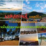 รวม 8 สถานที่แคมป์ปิ้ง กางเต้นท์ บรรยากาศดี บนพื้นที่อุทยานแห่งชาติของเมืองไทย