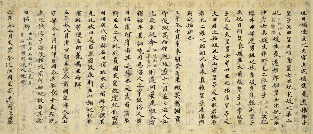 พงศาวดารนิฮงโชะกิ